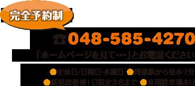 電話:048-585-4270