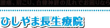 【深谷市の整体マッサージ】ひしやま長生療院:ホーム