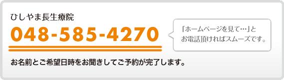電話でのご予約は048-585-4270