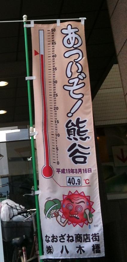 暑いぞ熊谷