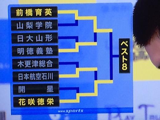 花咲徳栄、前橋育英が共に2回戦突破!!