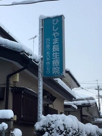 大雪!! 気を付けていらしてください!