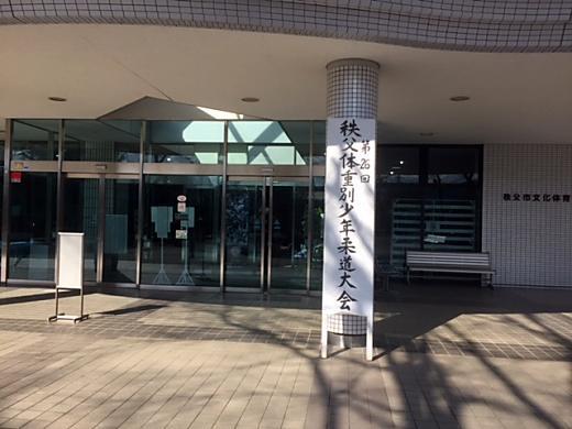 秩父市で少年柔道大会