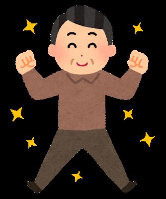 pose_genki05_ojisan (1)