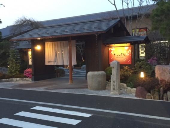~熊谷市の天然温泉~ 花湯スパリゾート