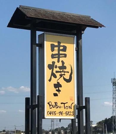 串焼きBUBU‐TON ~美里町ランチ・居酒屋~