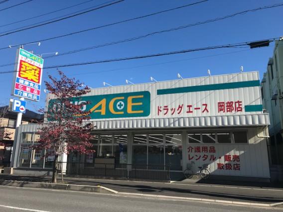 ドラッグエース岡部店が閉店セール中!!!