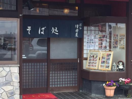 増田屋17号店