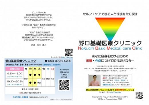 【さいたま市】野口基礎医療クリニックの新しいリーフレット