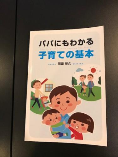 【待合室の図書紹介コーナー】