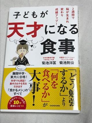 子どもが天才になる食事【待合室の図書紹介コーナー】