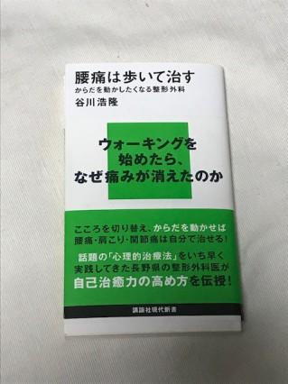 腰痛は歩いて治す【待合室の図書紹介コーナー】