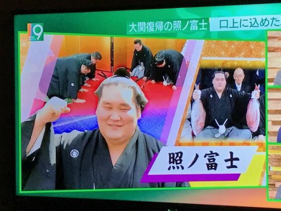 照ノ富士 大関!!!
